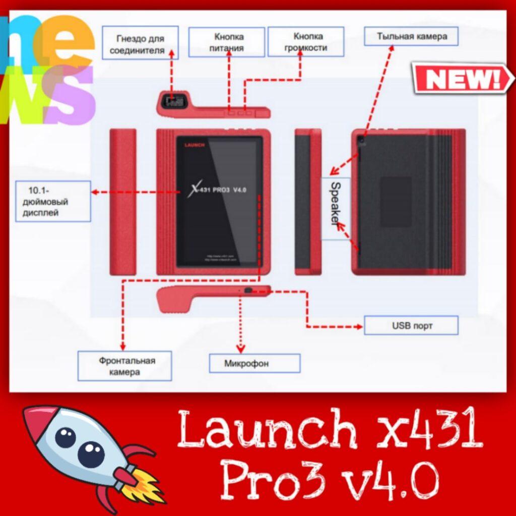 Launch x431 Pro3 2020